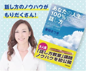 菱田さつき著書:あなたの人生を100%変える話し方